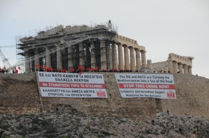 ΑΚΡΟΠΟΛΗ ΠΑΝΟ ΤΟΥ ΚΚΕ ΜΕ ΜΗΝΥΜΑ ΓΙΑ ΤΟΥΣ ΠΡΟΣΦΥΓΕΣ #akropolis #refugeesgr